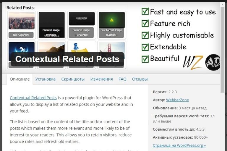 ������� ��������� � wordpress
