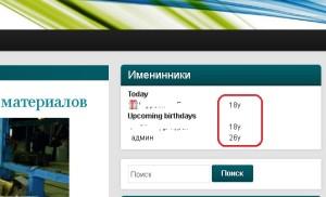 День рождения в WordPress