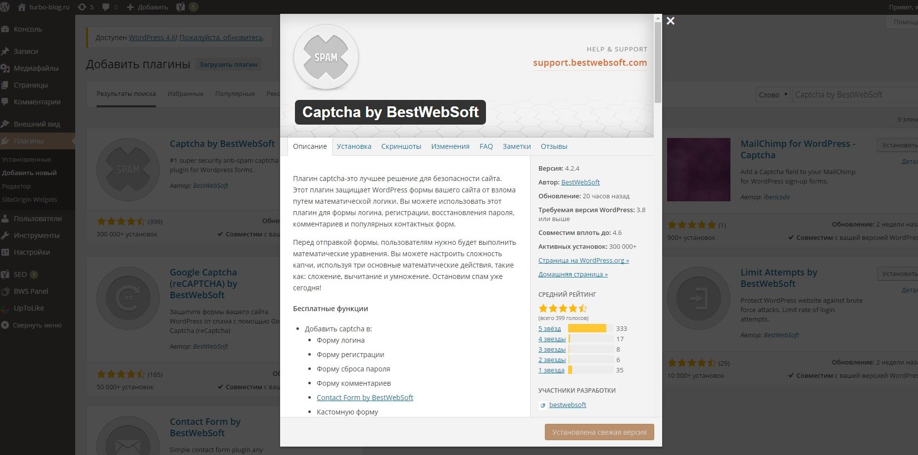 Captcha для сайта WordPress