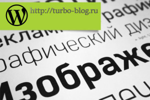 Кириллица в наименовании страниц WordPress