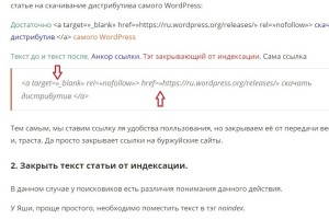 Кривые кавычки в WordPress