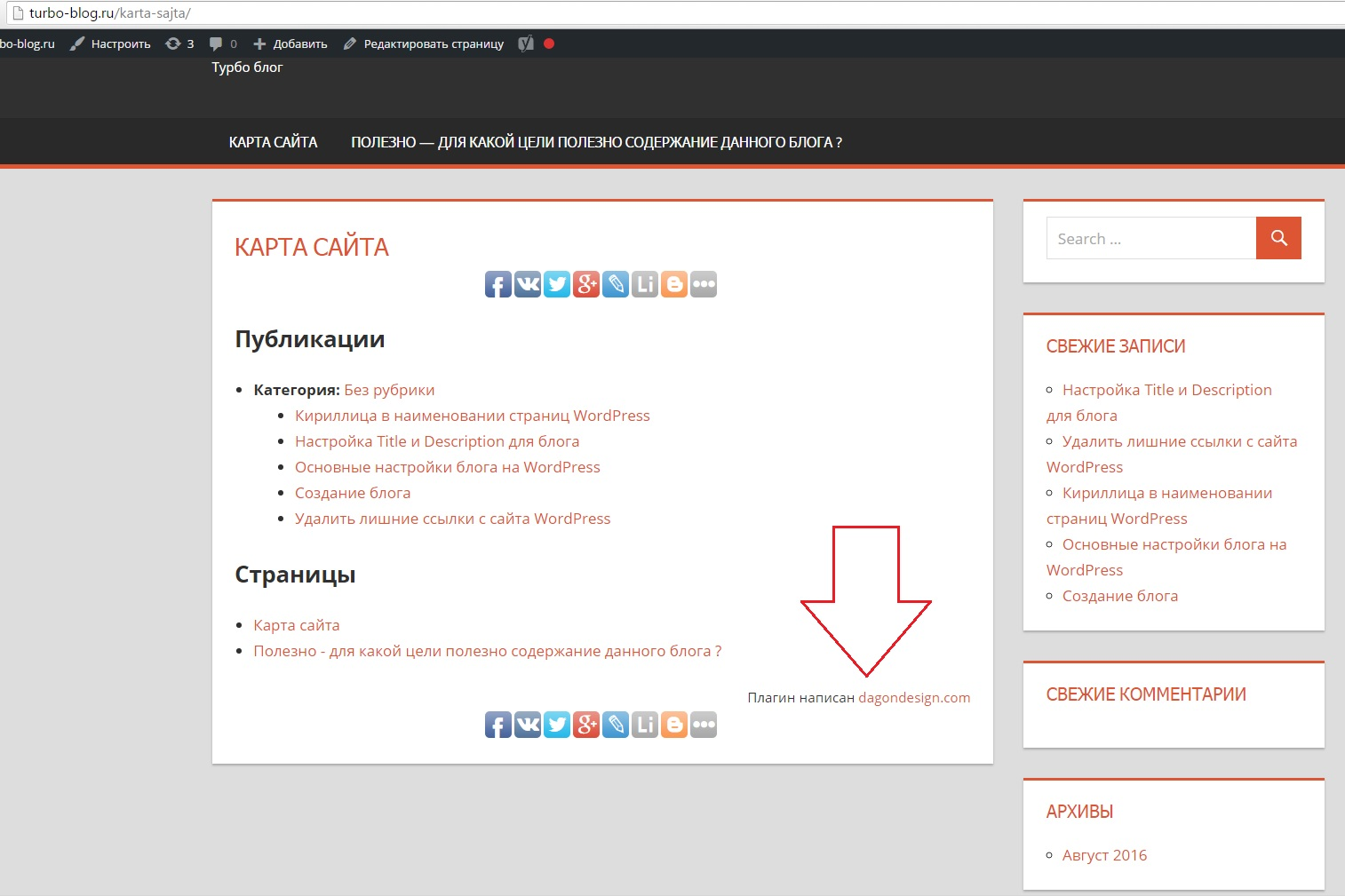 Карта сайта для блога WordPress