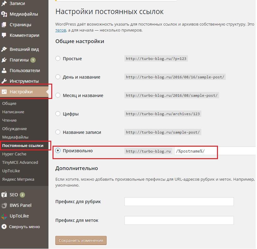Кириллица в наименовании страниц WordPress