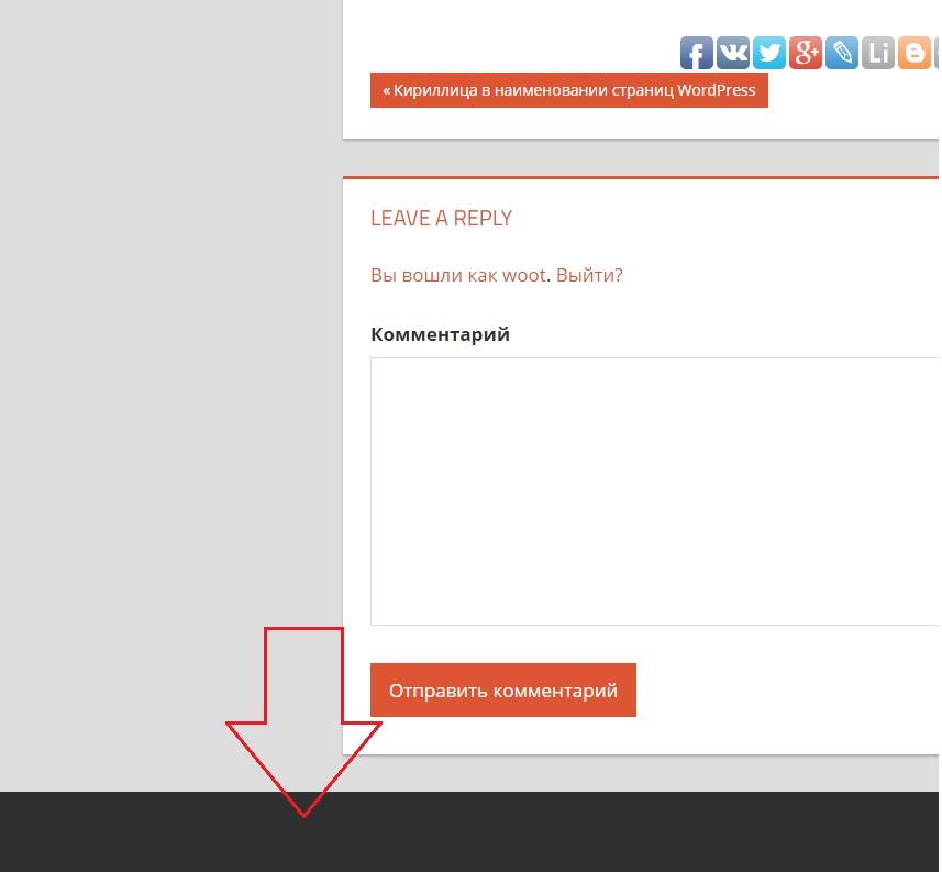 Удалить лишние ссылки с сайта WordPress