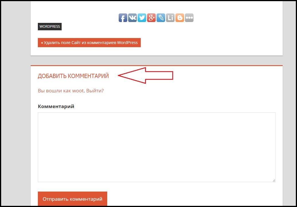 Перевод шаблона WordPress