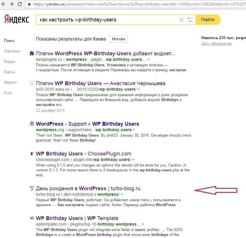 Позиции блога в поисковой выдаче — часть 4
