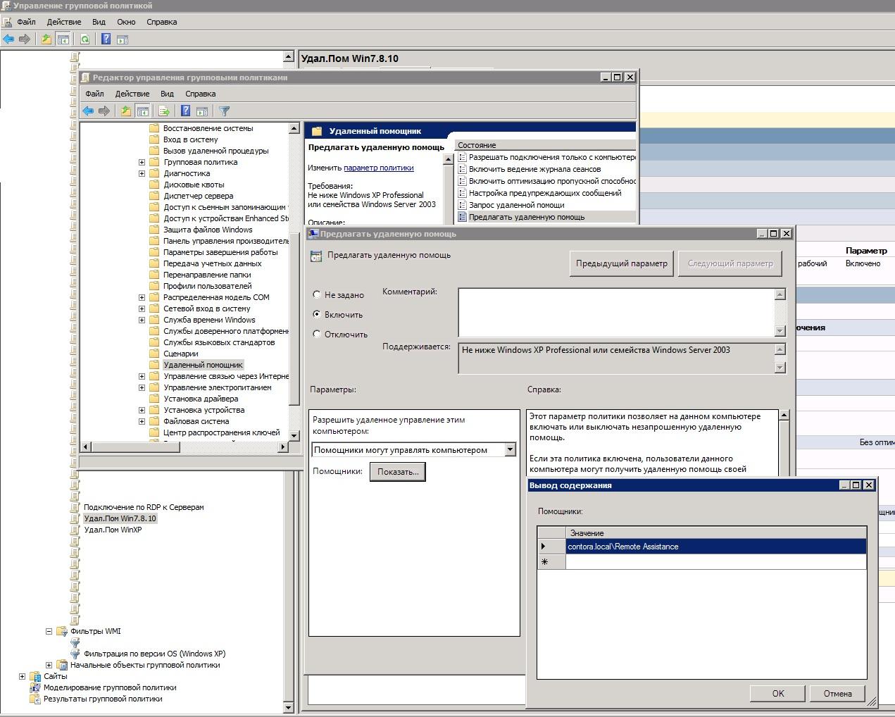 Удалённый помощник Windows в домене