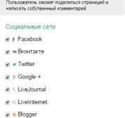 Плагин для социальных сетей