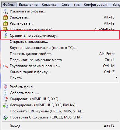 Сравнение содержимого файлов