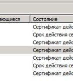Установка платного сертификата Comodo на Exchange