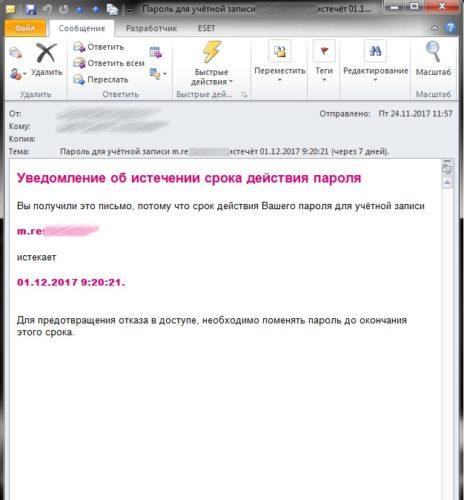 Оповещение пользователей о окончании срока пароля по почте