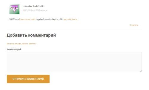 Как запретить ссылки в комментариях WordPress
